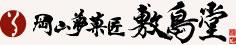 岡山夢菓匠敷島堂